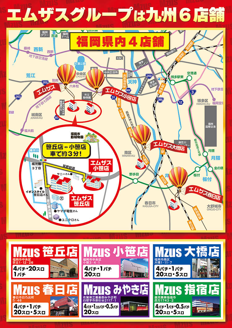 エムザスグループは九州6店舗!