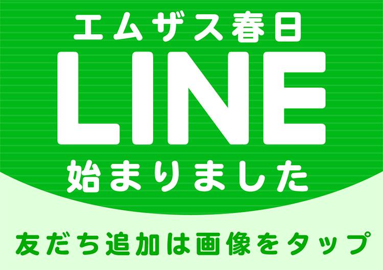 LINEはじまりました
