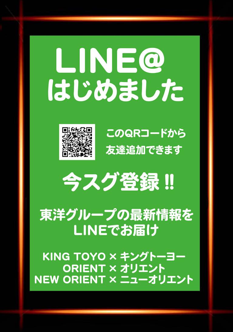 『LINE』はじめました。