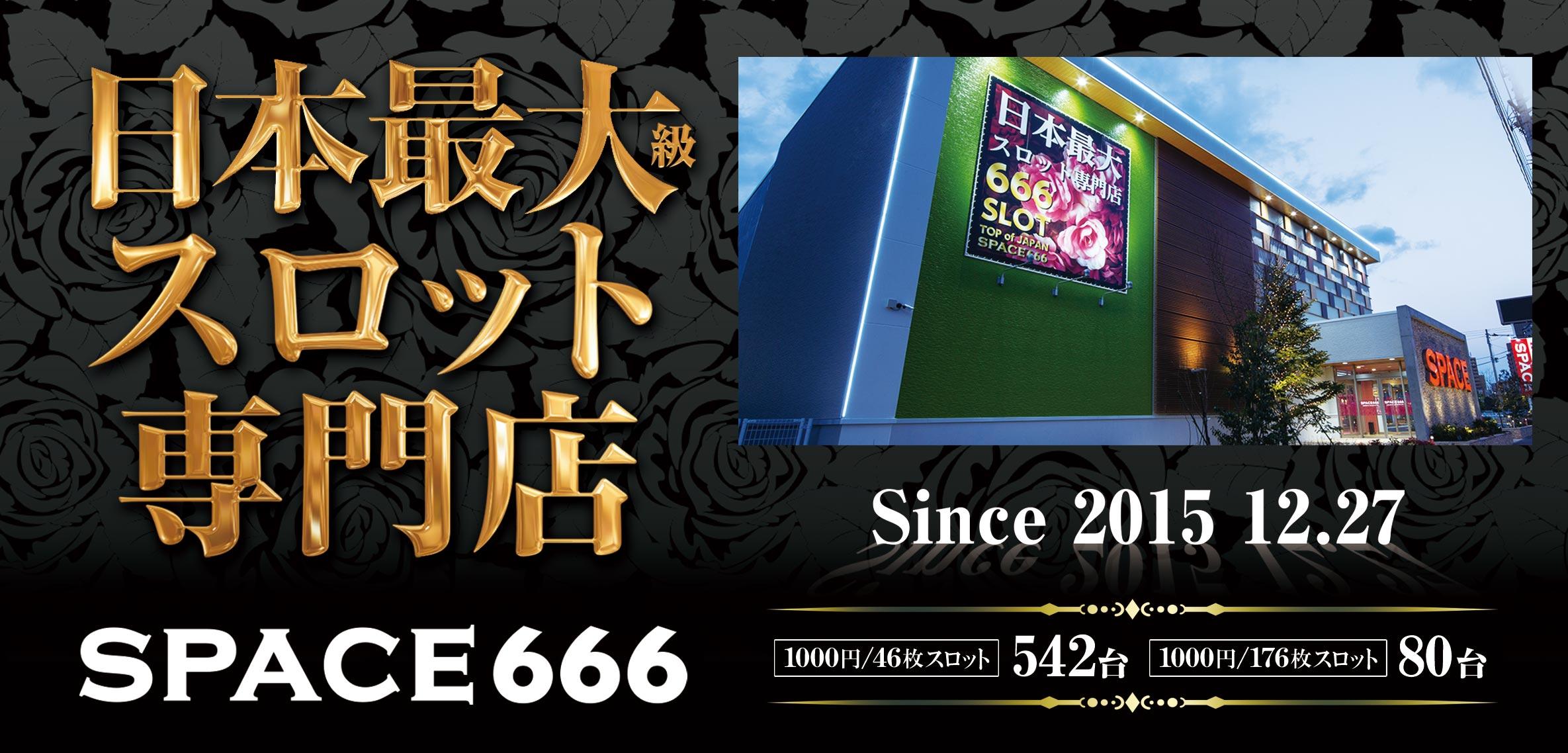 系列店スペース666