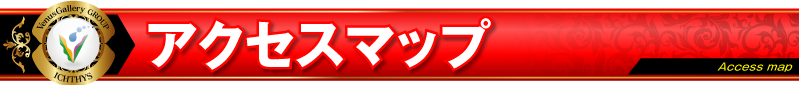 ◇アクセスマップバー◇