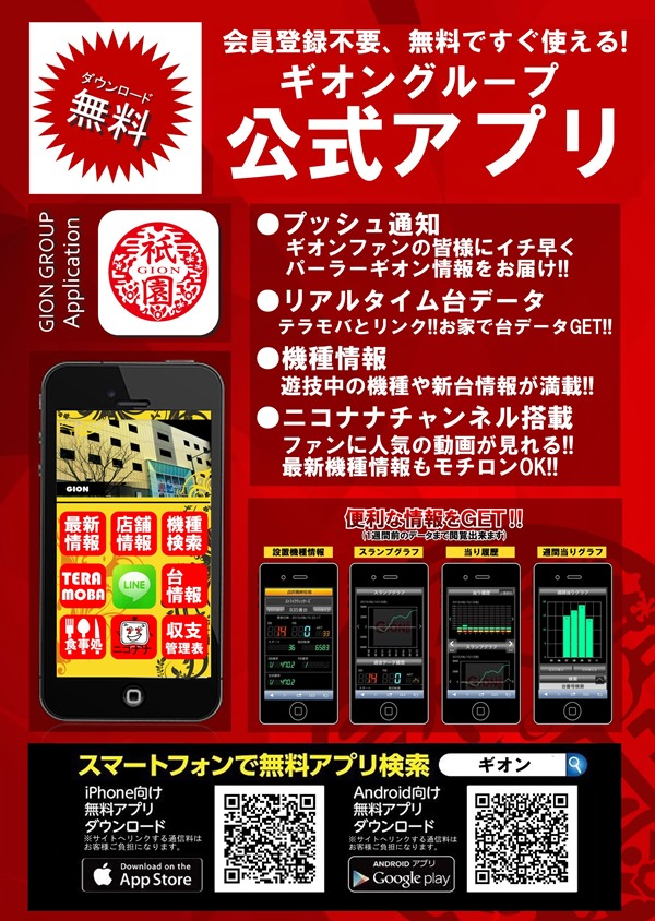 GIONアプリ