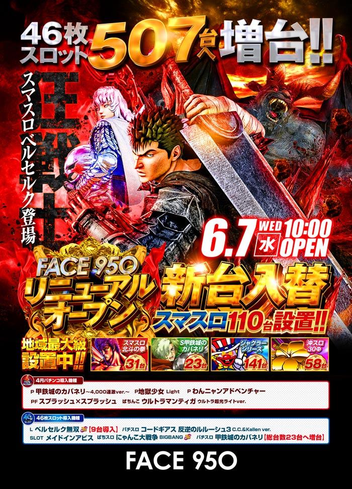 190724高須店配置図