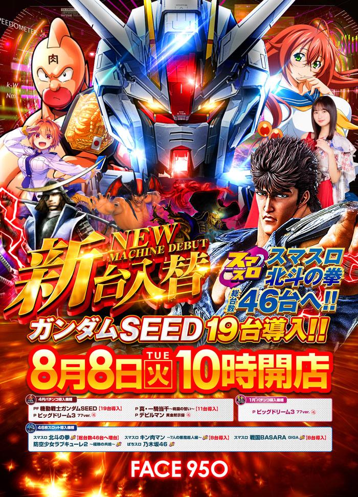 191121高須店配置図