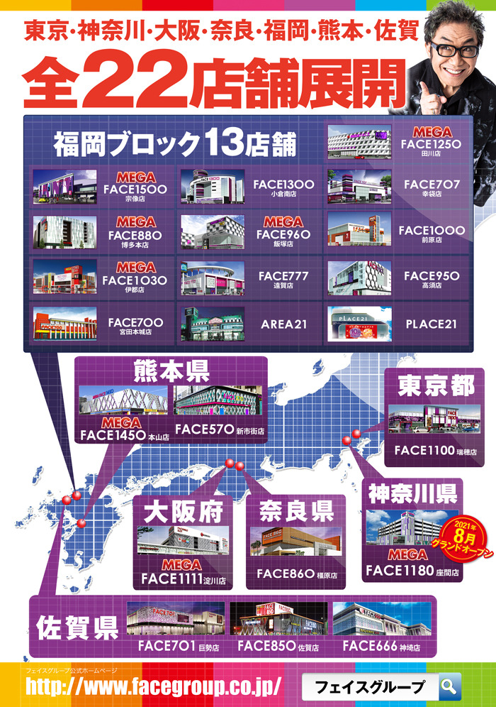 200604高須店配置図