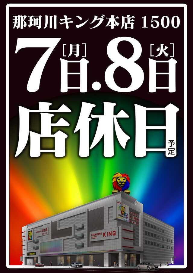 7/23(火)新台入替