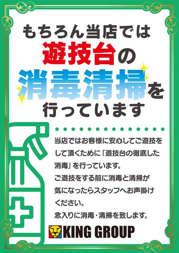 10/22新台入替