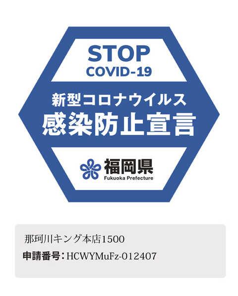 那珂川 キング 4/10(土) 那珂川キング本店結果まとめ