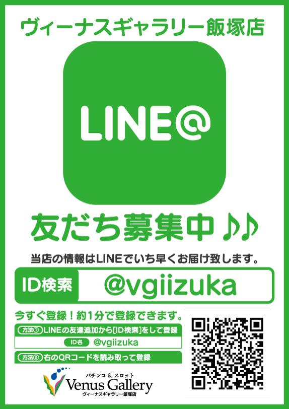 LINE@友だち募集中♪♪