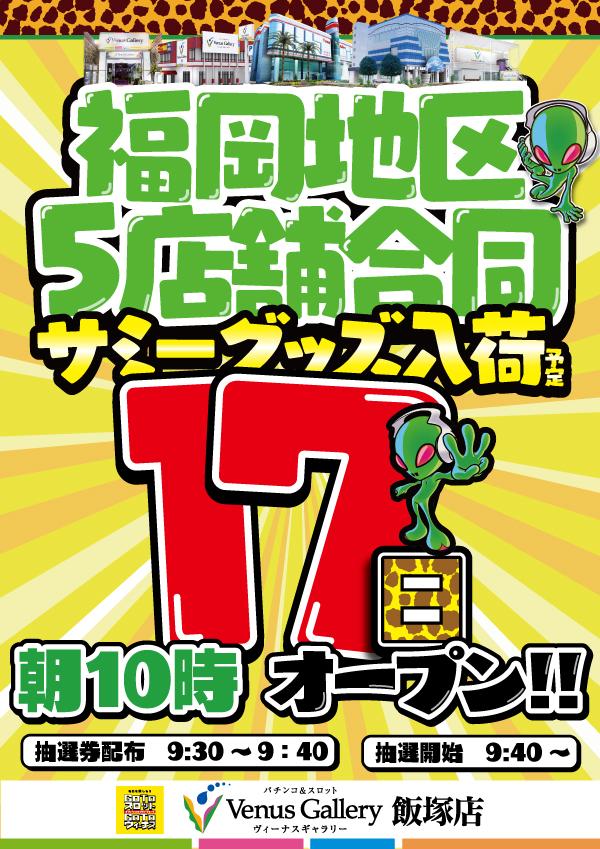 1月10日(金)新台入替!
