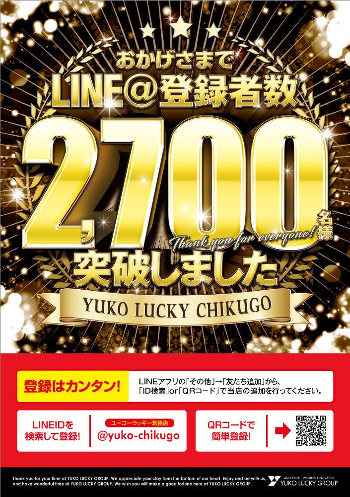 LINE2700名様