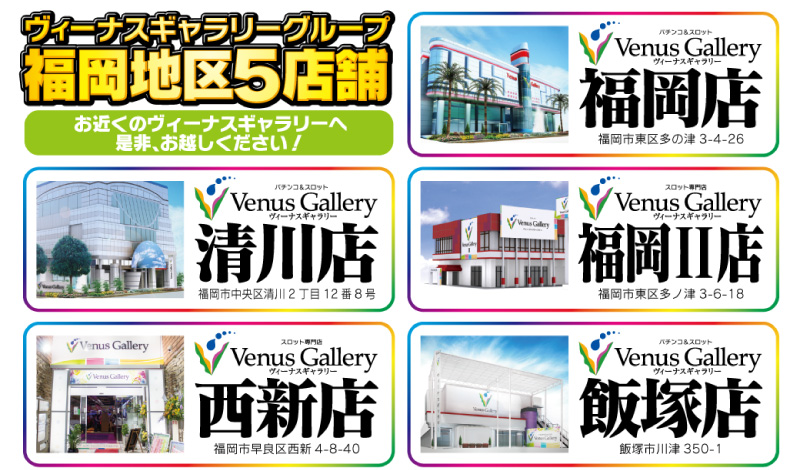 福岡5店舗