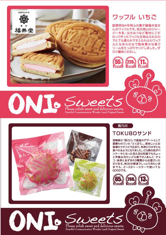8.5WL高田店最新配置図