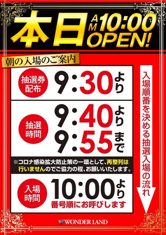 12日〜16日まで連日朝10時開店