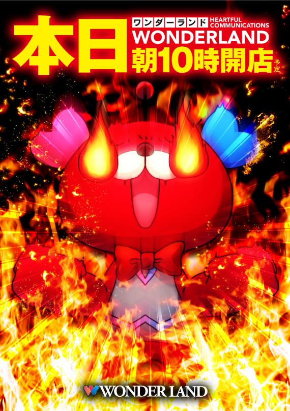 10.20WL高田店最新配置図