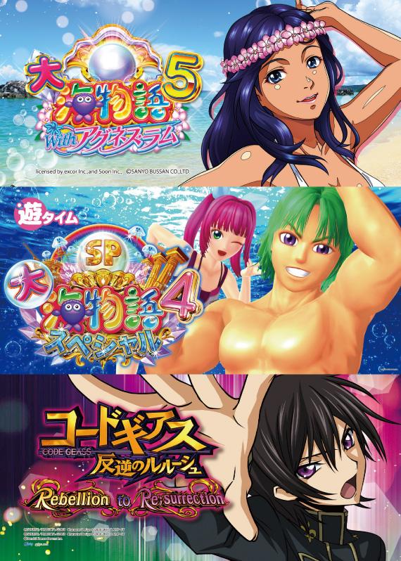 2.19WL高田店新台入替