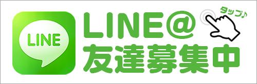LINE_senoshita