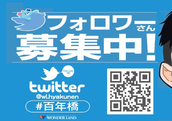 https://twitter.com/wl_hyakunen