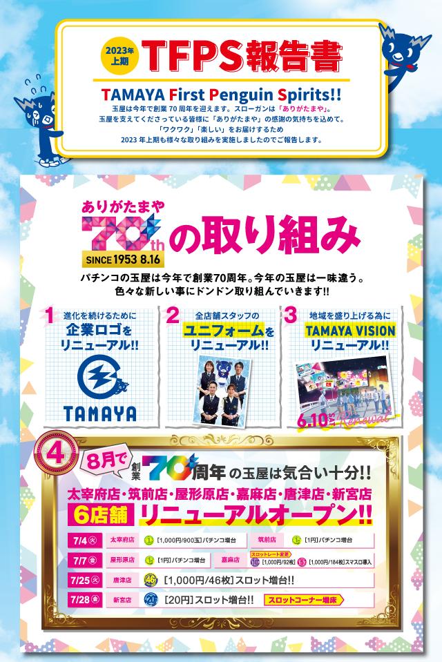 県庁HP修正分