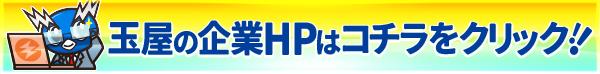 企業HP案内