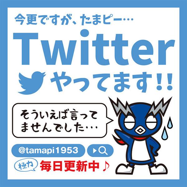 たまピーTwitter