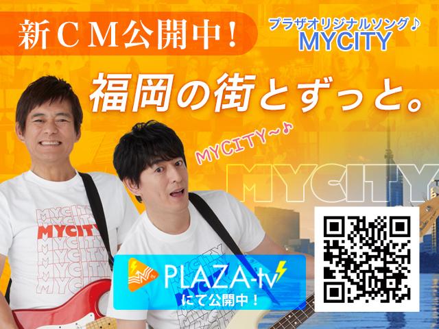 プラザCM特設サイト