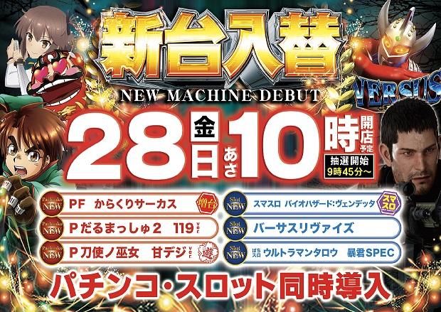 7月21日(水)「新台入替」朝 10時 開店。