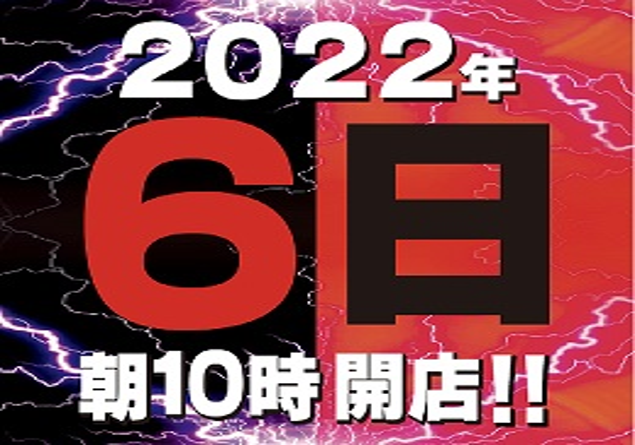 10月2日(金)朝 10時 開店