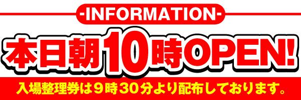 本日朝10時オープン!