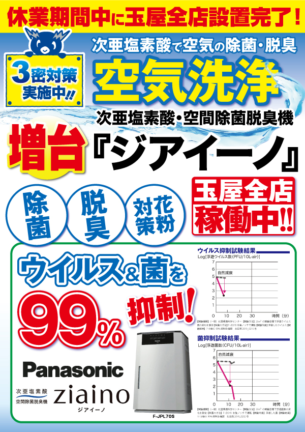 2020.7.17~ジアイーノ増台