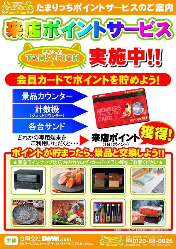 豊田10店舗