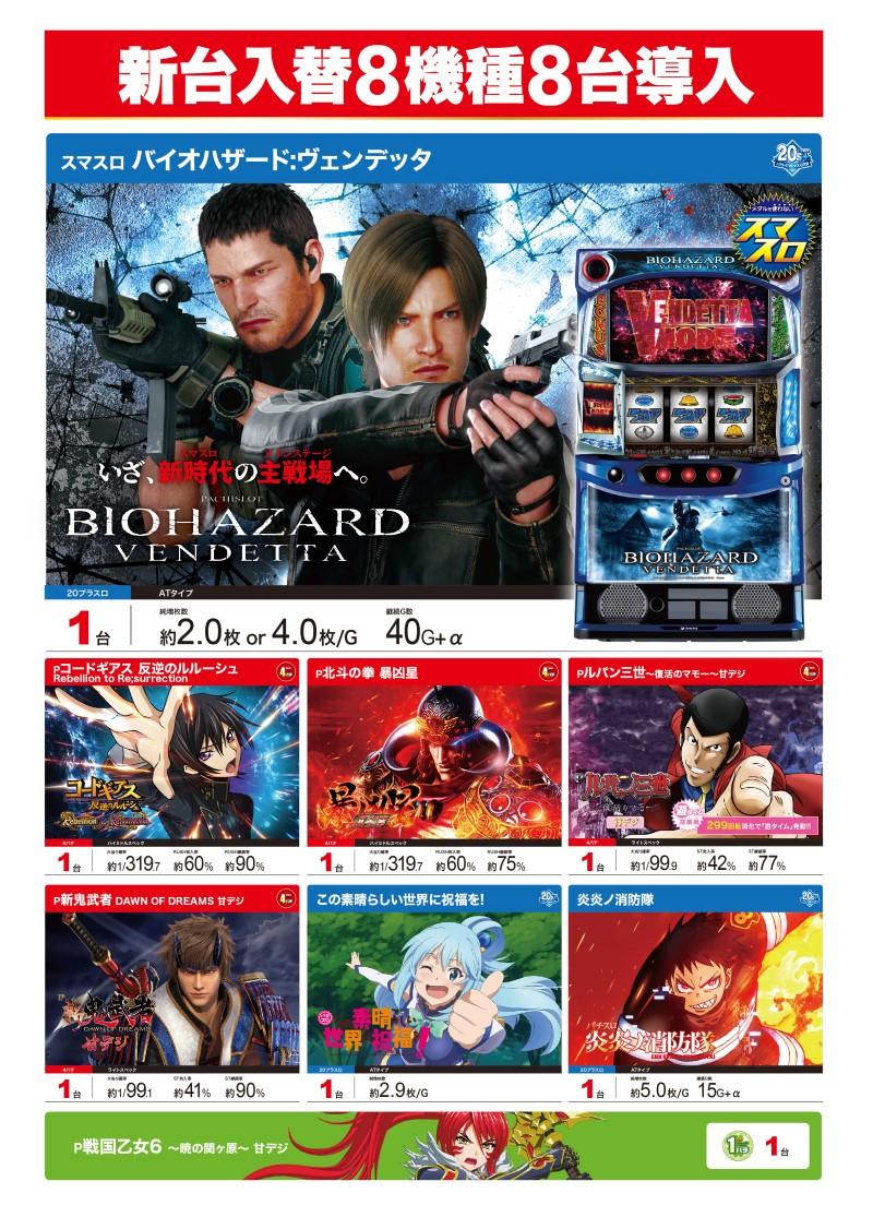 10.24新台予定