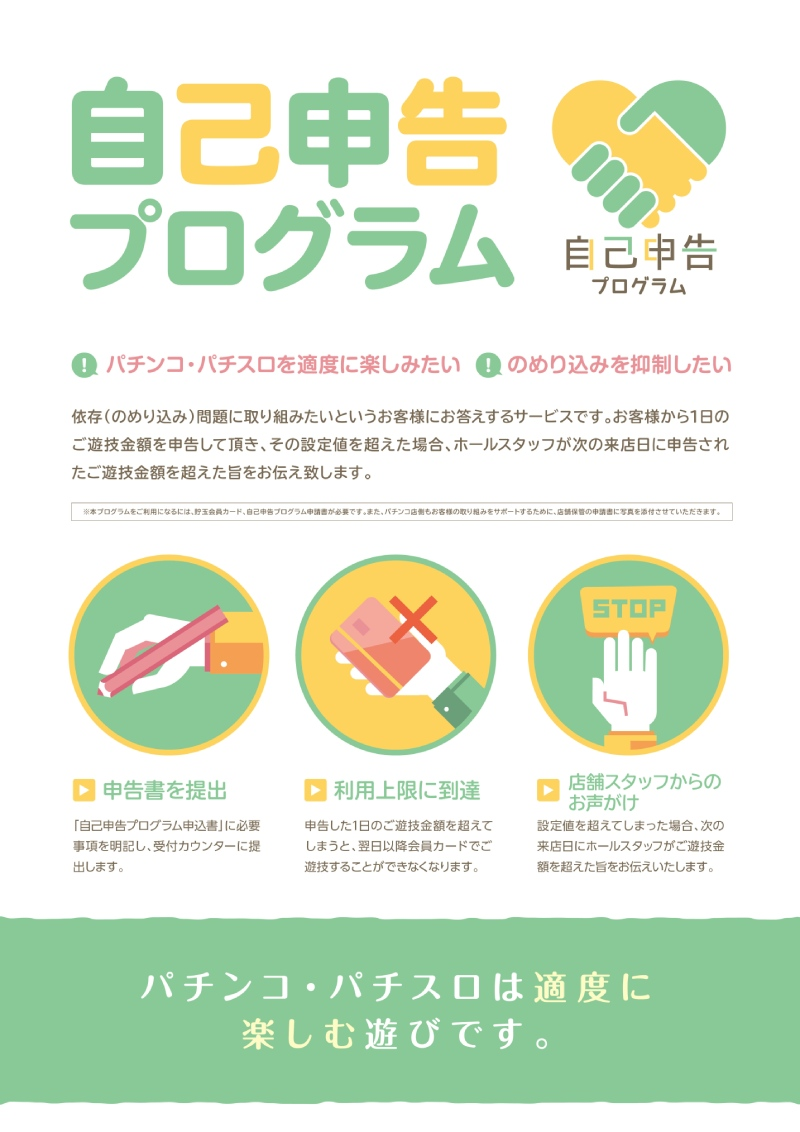 10.22スケ
