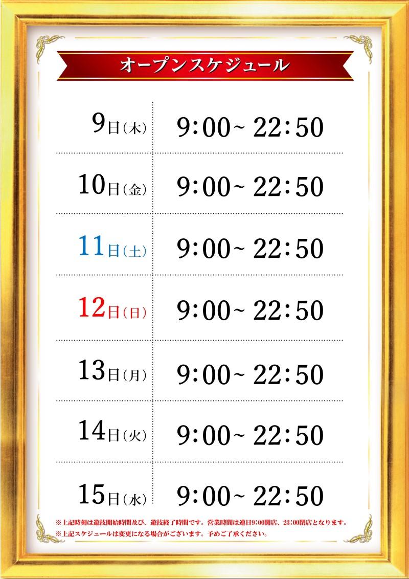 11.19suke