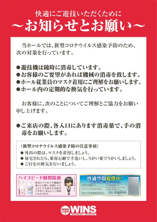 快適遊技のために〜お知らせとお願い〜