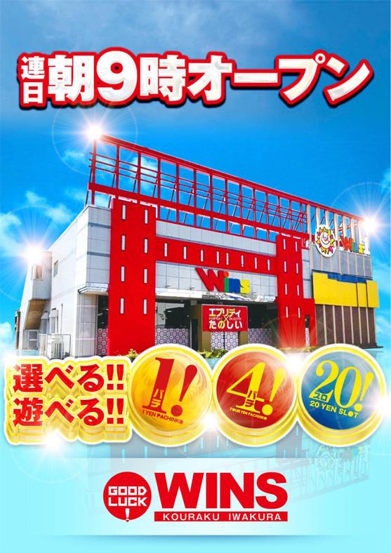 8/20火曜日は新台入替朝9時開店