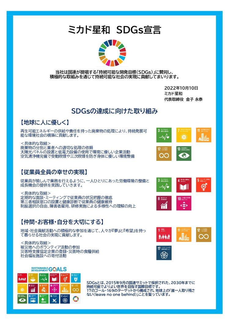 LINEアルバイト