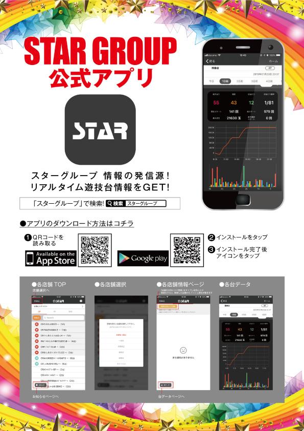 アプリP-world用