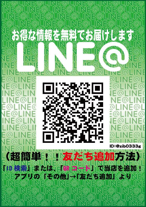 LINEお友達募集POP