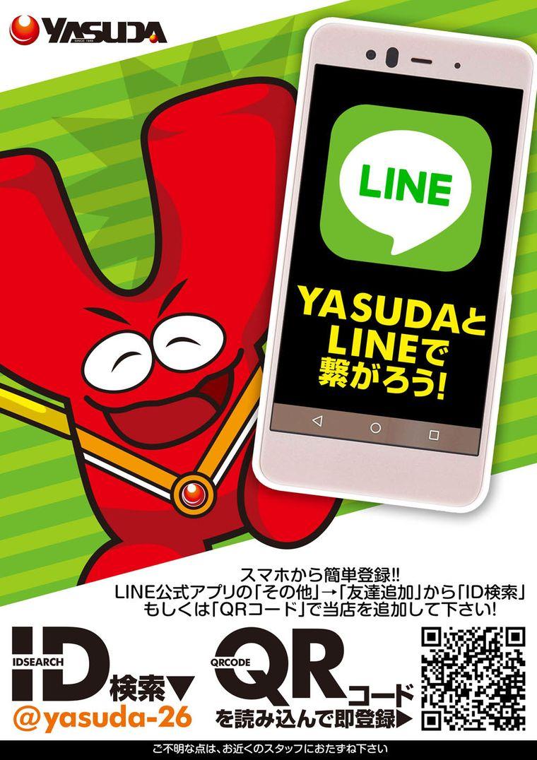LINE 新QR