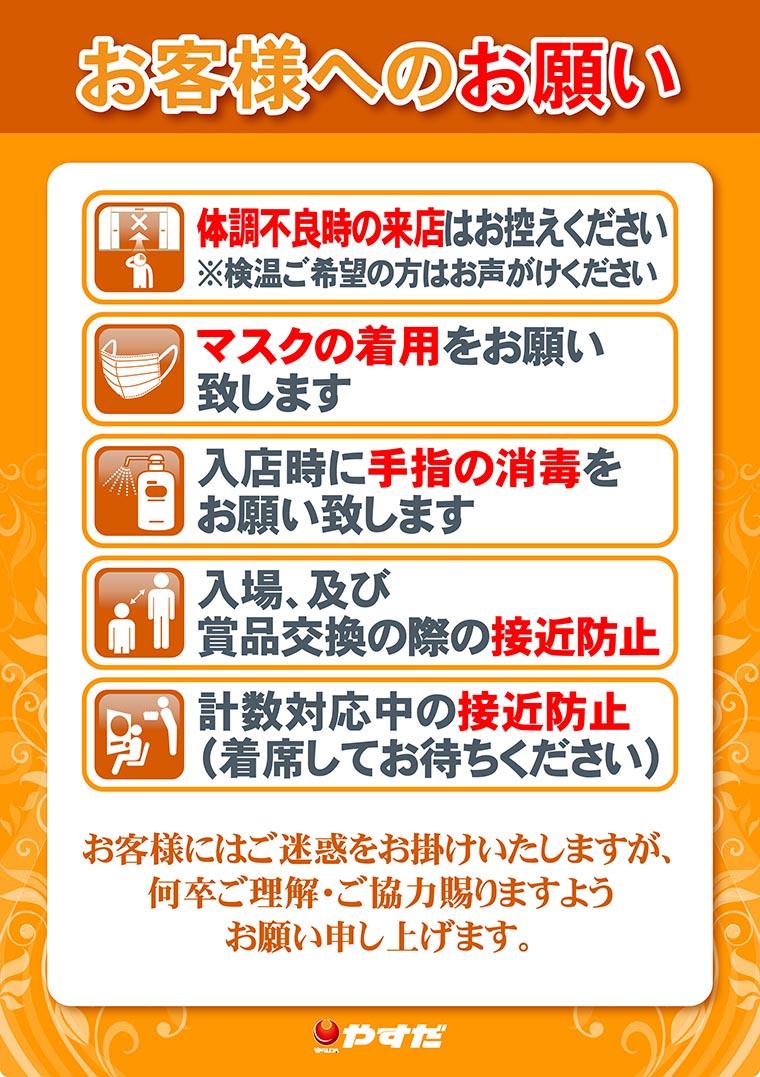 10月7日4円
