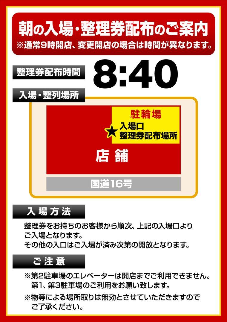 3/2新台入替★�