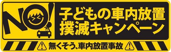 車内放置撲滅キャンペーン