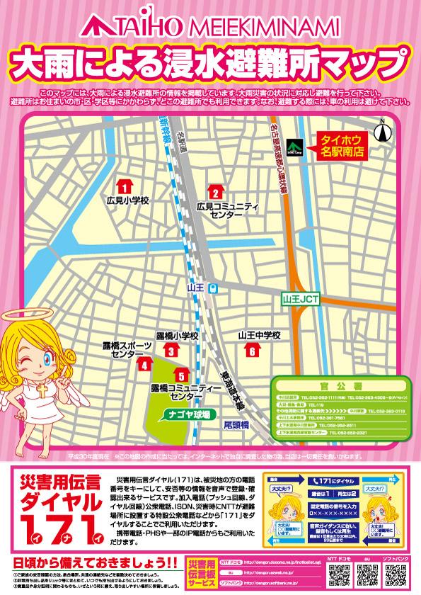 避難所マップ