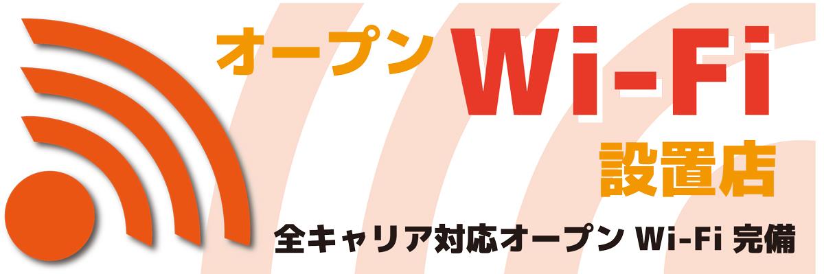 オープンWi-Fi