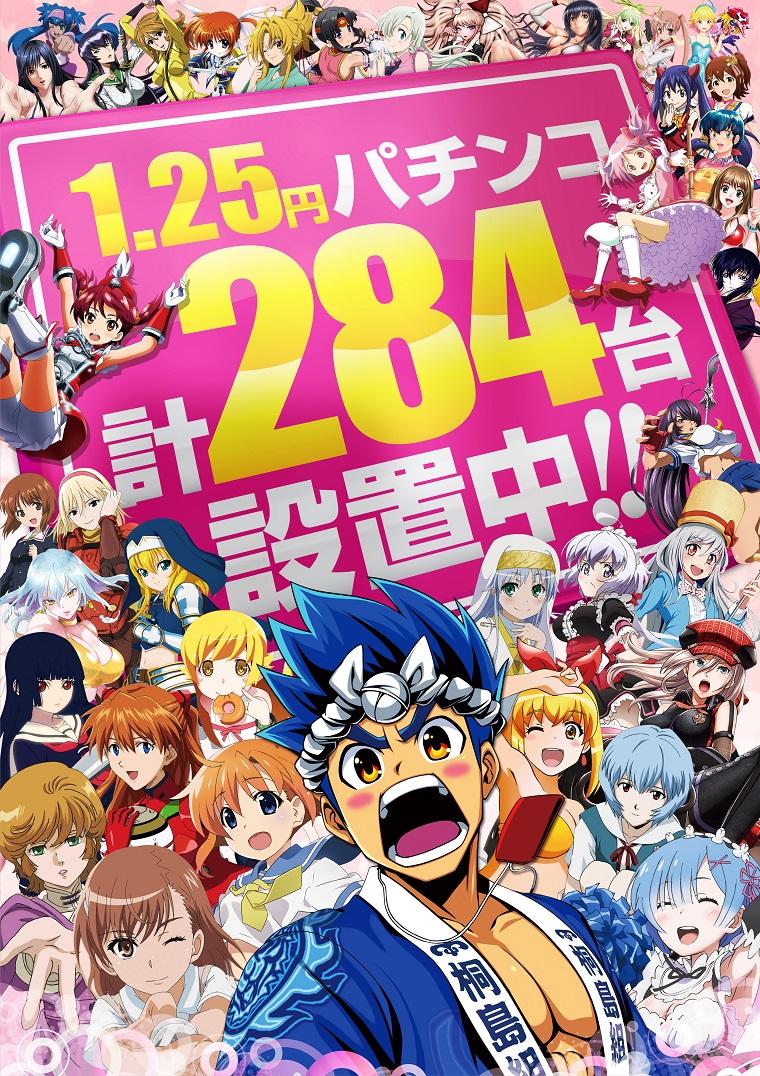 1.25円326台