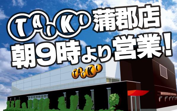 タイキ蒲郡店 朝9時開店!