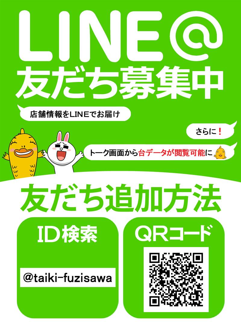 『LINE@』ともだち募集中!!