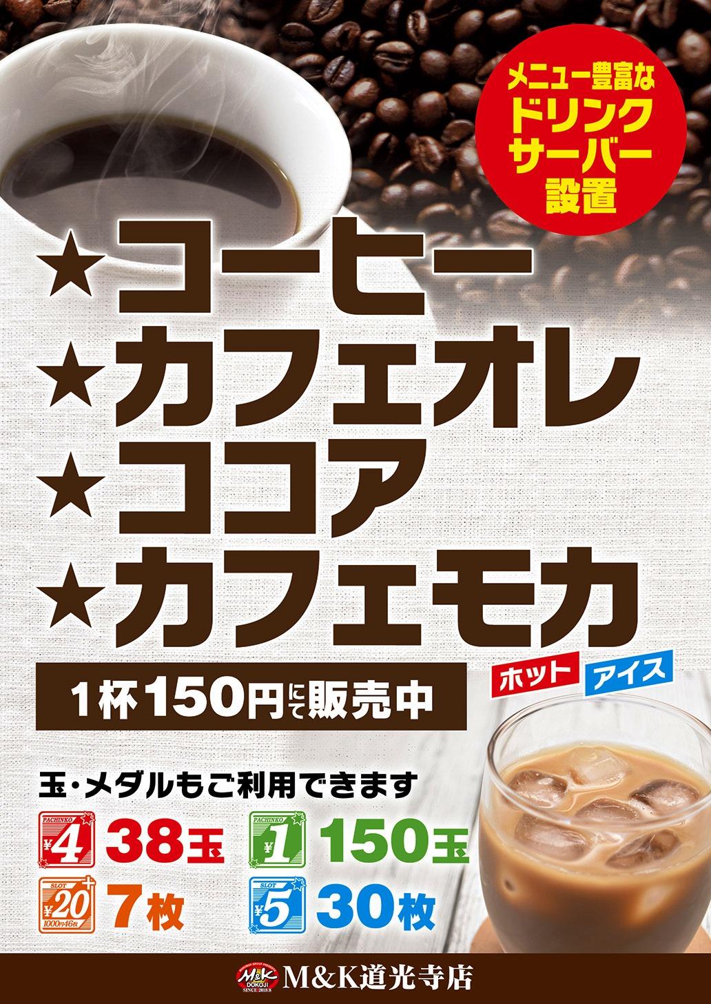 1119入替1円