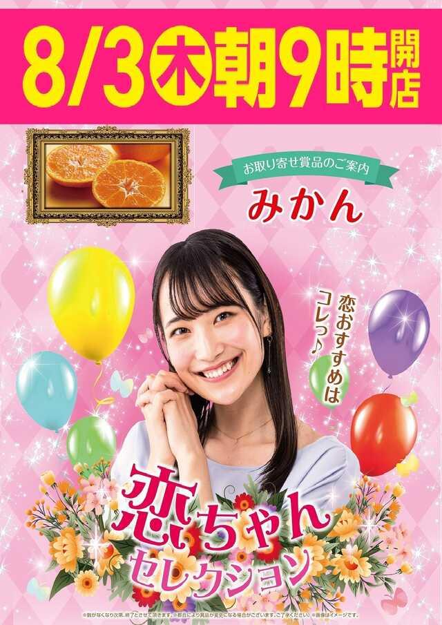 10.5サントリー山崎(日付有・玉数無)